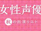 【2020】お気に入りの声優はどの作品に出る? 秋アニメ女性声優出演リスト
