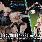鹵獲され連邦軍仕様に更新された「ザクII F2型」が、多数の装備やエフェクトパーツを携えてver. A.N.I.M.E.に登場!