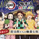 極楽湯×「鬼滅の刃」コラボグッズが10月1日(木)よりオンラインで販売!