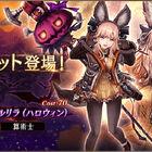 スマホ向けタクティカルRPG「FFBE 幻影戦争」、ハロウィンユニット「リレルリラ(ハロウィン)」登場!