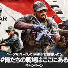 「コール オブ デューティ ブラックオプス コールドウォー」10月9日(金)よりグッズが当たるTwitterキャンペーン「#俺たちの戦場はここにある」を開催!