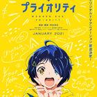 野島伸司原案・脚本のオリジナルTVアニメーション「ワンダーエッグ・プライオリティ」、2021年1月、日本テレビほかにて放送決定!