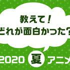 「2020年夏アニメ人気投票」結果発表! 事前人気を大きくくつがえし1位になったのは、ほのぼのした雰囲気が特徴の釣りアニメ!