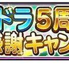 「星のドラゴンクエスト」5周年ギガ感謝キャンペーン開催中! 初回のみ10連無料の宝箱ふくびきが登場!