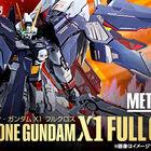 「機動戦士クロスボーンガンダム 鋼鉄の7人」から、最後のクロスボーン・ガンダム、「クロスボーン・ガンダムX1 フルクロス」がMETAL BUILDに登場!