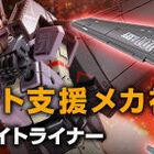 「機動戦士ガンダム THE ORIGIN」MSDより、フライト支援メカ「ライトライナー」がHGで初立体化!