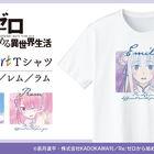 「Re:ゼロから始める異世界生活」Ani-Art 第3弾Tシャツの受注がスタート!