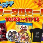 角川ゲームスのPS4/Switchタイトルをお得なセットで購入できる! 「カドゲーストア オータムセール」開催!