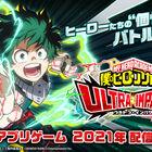 スマホゲーム「僕のヒーローアカデミア ULTRA IMPACT」2021年配信決定! トライアル版のテスターを募集!