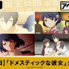 アニメ「ドメスティックな彼女」、ABEMAで10月30日(金)に一挙無料配信が決定!