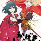 目指せ、トップスター! 青春スポ根ミュージカルマンガ「かげきしょうじょ!!」、2021年TVアニメ化決定!!
