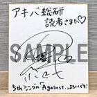 【プレゼント】5thシングル「Against.」リリースを記念! 石原夏織サイン入り色紙を抽選で1名様にプレゼント!