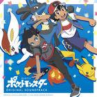 アニメ「ポケットモンスター」最新シリーズのサントラが10年ぶりに本日発売! 動画「開封の儀」も公開!