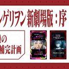 「ヱヴァンゲリヲン新劇場版」3部作がデジタルトレカに! 「逃げちゃダメだ」「帰れ!」などの名シーンが映像と音声でスマホに補完される!