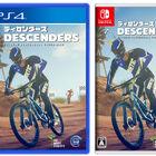 PS4/Switch向けマウンテンバイクゲーム「Descenders」本日発売! デジタル版も同時配信!