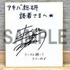 【プレゼント】ニューシングル「僕だけに見える星」リリースを記念! 麻倉ももサイン入り色紙を抽選で1名様にプレゼント!