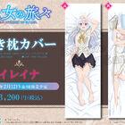 TVアニメ「魔女の旅々」より、イレイナの抱き枕カバーが登場! 表・裏面ともに描き下ろしイラスト使用!!