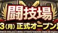 「ドラゴンクエストタクト」にて「ドラゴンクエスト IV」イベント第2弾開催! 「闘技場」、11月23日(月)正式オープン決定!
