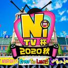 Switch「ニンジャラ」初の公式オンライン大会「ニンジャラTV杯 2020 秋」が11月21日(土)開催!