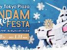 「ガンダム ウィンターフェスタ 2020」、お台場で11月20日(金)より開催! こだわりの「ガンプラタワー」も!