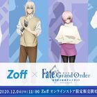 「劇場版 Fate/Grand Order -神聖円卓領域キャメロット-」公開記念! Zoffと初のコラボレーションが実現!