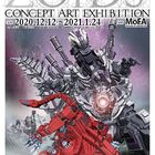 「ZOIDS」の基となるコンセプトアート展「『ZOIDS 源泉』-ZOIDS CONCEPT ART EXHIBITION-」、2020年12月12日より開催決定!