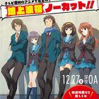 地上波初! ノーカット! 映画「涼宮ハルヒの消失」、テレビ愛知にて2020年12月27日(日)放送決定!!
