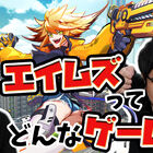 スマートフォン向け大規模対戦ゲーム「A.I.M.$」 (エイムズ)、新ステージ「リッチマンズカジノ」登場! 期間限定キャンペーンも!!