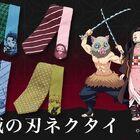 TVアニメ「鬼滅の刃」よりキャラクターモチーフのネクタイが登場! 炭治郎や禰豆子ら、主要キャラがラインアップ!!