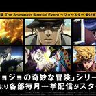ABEMAで TVアニメ「ジョジョの奇妙な冒険」シリーズを11月28日(土)より一挙無料配信! ふるえるぞハート!燃え尽きるほどヒート!