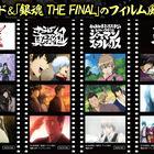 映画「銀魂 THE FINAL」、入場者プレゼントに歴代エピソード&今作のフィルム風シール計30種の配布が決定!