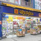 ドラッグストア「マツモトキヨシ アキバ電気街口店」が、明日11月30日をもって閉店