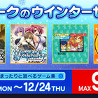PS4/Switch/3DSタイトルがお得になる「#アークのウインターセール」開催中!  3DSタイトル64本が全て100円に!
