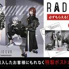 エヴァンゲリオンの特製ポストカードがもらえる「RADIO EVA ノベルティ キャンペーン」、RADIO EVA SHOP in CONTROLLERにて開催中!