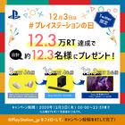 12月3日は「#プレイステーションの日」! TwitterとInstagramで豪華プレゼントが当たるキャンペーンを開催!
