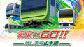 PS4版「電車で GO!! はしろう山手線」が本日発売!