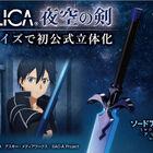 TVアニメ「SAOWoU」に登場する「夜空の剣」が、おとなのなりきりディスプレイモデルとして約1/1サイズで初立体化!