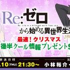 「Re:ゼロから始める異世界生活」、2020年12月10日(木)に小林裕介&高橋李依出演の生放送特番が決定!