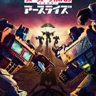 Netflixオリジナルアニメ「トランスフォーマー : ウォー・フォー・サイバトロン・トリロジー第Ⅱ章: アースライズ」、日本語版予告映像を公開!