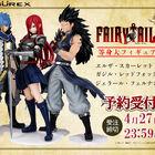 TVアニメ「FAIRY TAIL」より、限定5体の等身大フィギュアの受注開始! 第1弾はエルザ、ガジル、ジェラールが登場!!