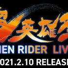 「超英雄祭」初のライブCD!「超英雄祭」KAMEN RIDER LIVE CDが2021年2月10日発売決定!