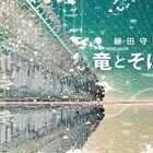 スタジオ地図が贈る細田守監督最新作「竜とそばかすの姫」2021年夏、公開決定! 舞台は、超巨大インターネット世界≪U≫!