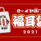 イヤホン・ヘッドホン専門店「e☆イヤホン」が、2021年福袋「福耳袋」をWeb販売限定で、本日12月19日より発売開始!