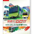 Switch版「電車でGO!! はしろう山手線」2021年3月18日発売決定!
