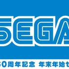 PS Storeとニンテンドーeショップにて「セガ60周年記念 年末年始セール」開催! 100タイトル以上が最大90%OFF!