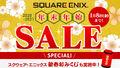 スクウェア・エニックス年末年始セールがニンテンドーeショップ/PS Store/STEAMにて開催! 「ファイナルファンタジー」シリーズは50%OFFに!