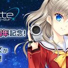 TVアニメ「Charlotte」5周年記念オリジナルレアグッズが当たる「くじコレ」、12月30日(水)12:00より販売開始!