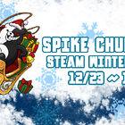 スパイク・チュンソフトがPC(Steam)&PS4 向けにセールを実施中!「ダンガンロンパ」シリーズなど最大80%OFF!