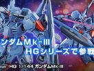 「機動戦士Zガンダム」MSVより、エゥーゴの次世代MS試案として開発されたガンダムMk-IIIがHGシリーズに登場!