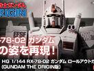 「機動戦士ガンダム THE ORIGIN」MSDより、特徴的な機体形状を新規造形パーツで再現した「RX-78-02 ガンダム ロールアウトカラー」がHGに登場!